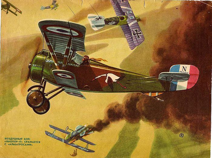 """1916. gads. Gaisa kauja. """"Nieuport"""" cīnās ar """"Albatrosiem""""."""
