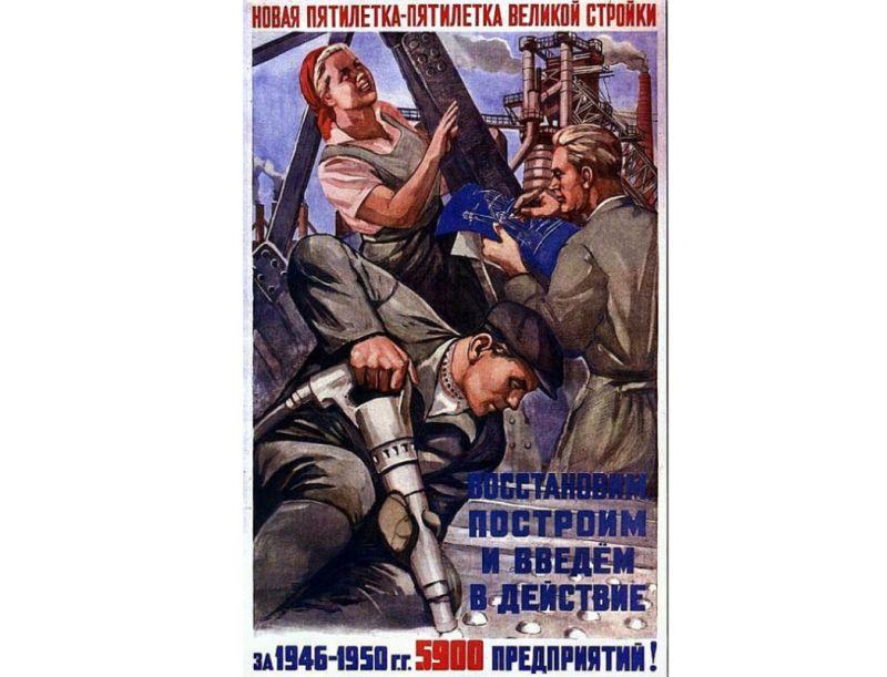 """Pēckara pirmās PSRS piecgades plāna propagandas plakāti vēstīja par jaunu uzņēmumu būvi, taču Latvijas PSR tieši 40. gados izrādījās lielākā PSRS tautsaimniecības """"donore""""."""
