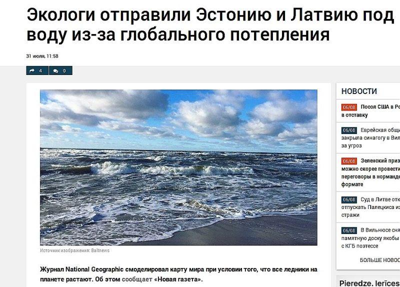 """""""Globālās sasilšanas dēļ ekologi nosūtījuši Igauniju un Latviju zem ūdens,"""" apgalvo vietne """"rubaltic.ru""""."""