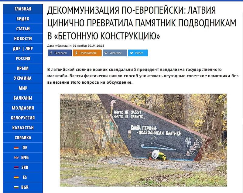 """Vietne """"NewsFront"""" raksta: """"Latvija ciniski pārvērtusi pieminekli zemūdeņu jūrniekiem par """"betona konstrukciju""""."""