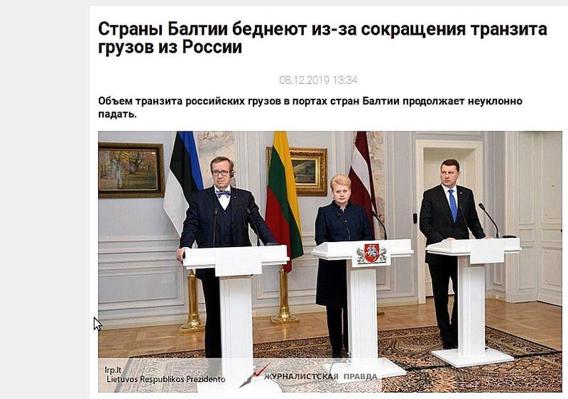 """Vietne """"Žurnaļistskaja pravda"""" raksta: """"Krievijas kravu tranzīta samazināšanas dēļ Baltijas valstis kļūst aizvien nabadzīgākas."""""""