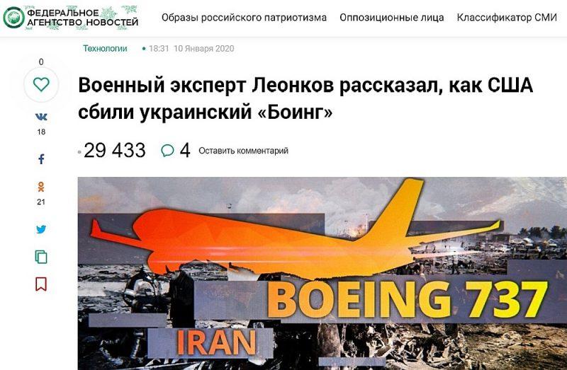 """Interneta portālā """"riafan.ru"""" kāds """"militārais eksperts"""" pastāstījis, """"ka ASV notrieca ukraiņu """"Boeing""""""""."""