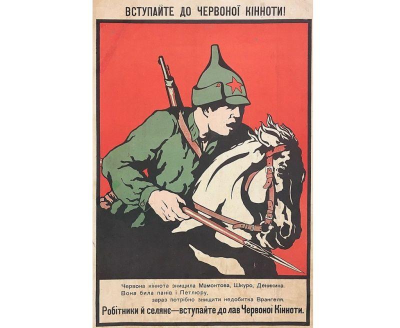 Budjonova armijas sarkanarmietis. 1920. gada padomju plakāts.