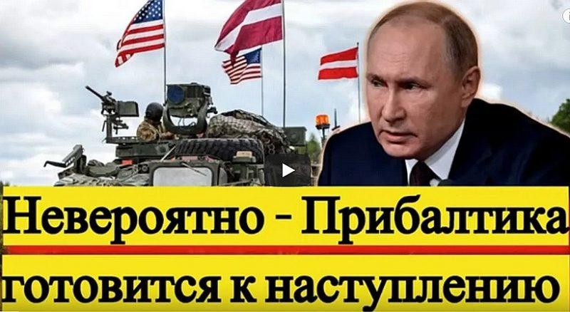 """""""YouTube"""" kanālā """"Vojennij arsenal"""" septembrī ievietots video, ko sauc """"Neticami – Pribaltika gatavo uzbrukumu""""."""