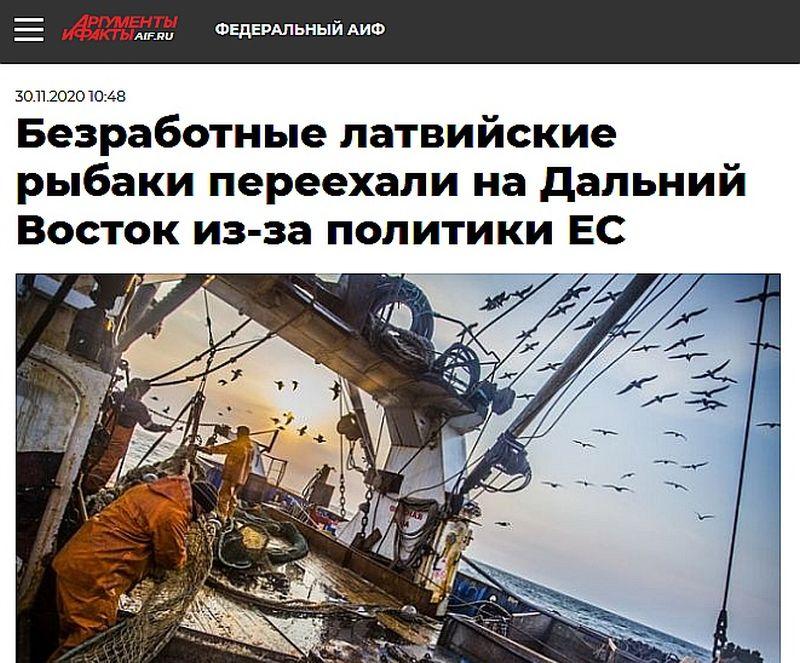 """Balstoties uz """"Sputņik"""" rakstu, publikācijas par Krieviju, kas palīdz Baltijas zvejniekiem, sekojušas vairākos Krievijas medijos, tajā skaitā """"Argumenti i fakti"""" interneta vietnē."""