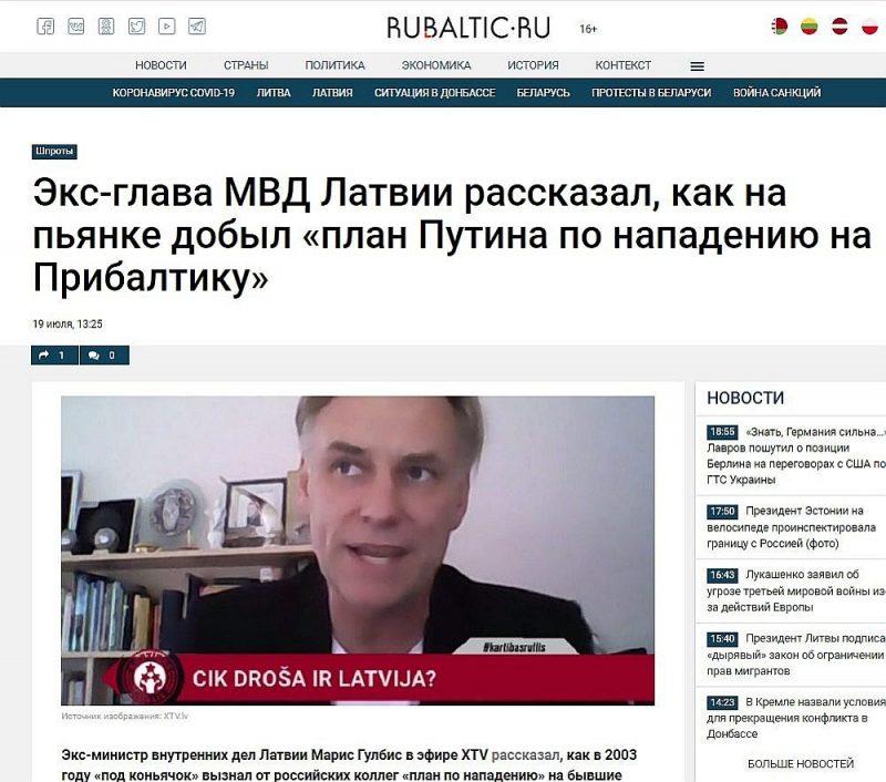 """Daži Krievijas mediji no Māra Gulbja pāris teikumiem televīzijā uztaisījuši ziņu par to, ka """"bijušais Latvijas iekšlietu ministrs izstāstījis, kā dzeršanas laikā dabūjis Putina plānu uzbrukumam Baltijai""""."""