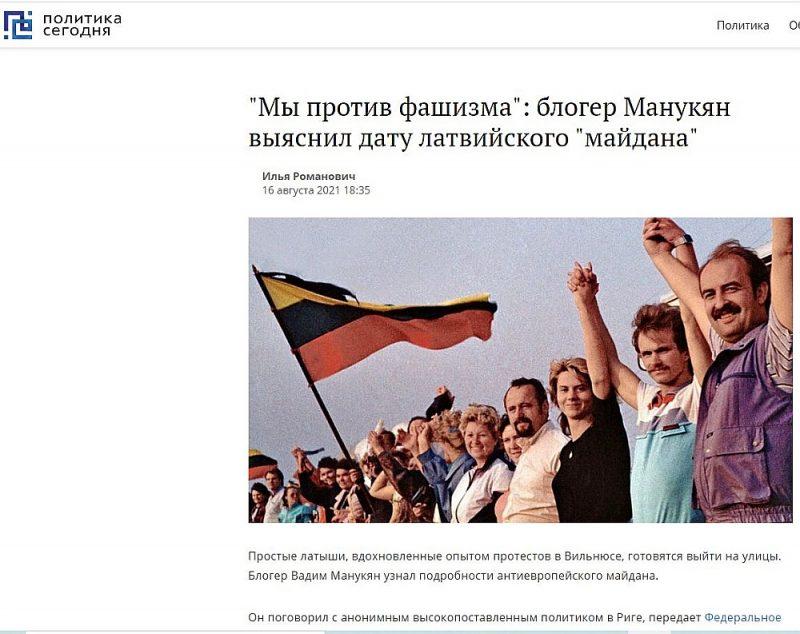 """Plānotie protesta pasākumi Rīgā pasniegti kā protests """"pret fašismu""""."""